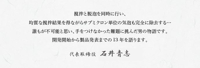 「あわとり練太郎」誕生までの道程