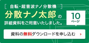 分散ナノ太郎の詳細資料をダウンロードする