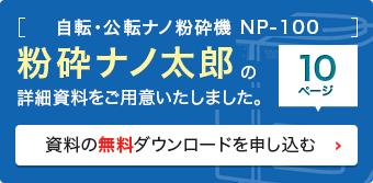 粉砕ナノ太郎の詳細資料をダウンロードする
