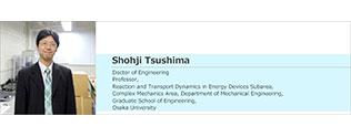 User interview – Professor Shohji Tsushima, Osaka University Graduate School of Engineering