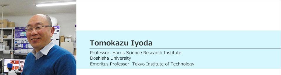User interview – Professor Tomokazu Iyoda, Harris Science Research Institute, Doshisha University