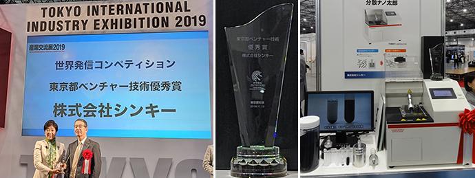 Left: THINKY President Shigeharu Ishii receives the trophy from Tokyo Governor Yuriko Koike.