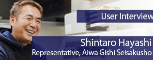 User Interview ーAiwa Gishi Seisakusho (A manufacturer of prosthetic limbs)