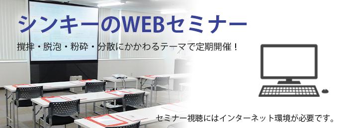 【参加無料】シンキーのウェブセミナー