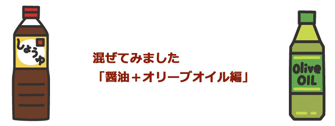 新コラム「混ぜてみました!」:醤油+オリーブオイル編