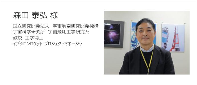 ユーザーインタビュー ~JAXA 森田教授に聞く(前編)~