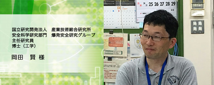 ユーザーインタビュー~産業技術総合研究所 岡田様~