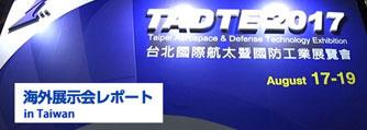 ~【台北発】TADTEレポート~