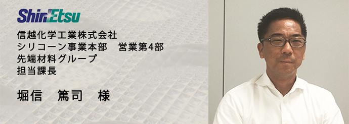ユーザーインタビュー ~信越化学工業 堀信様~