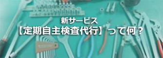 新サービス【定期自主検査代行】って何?