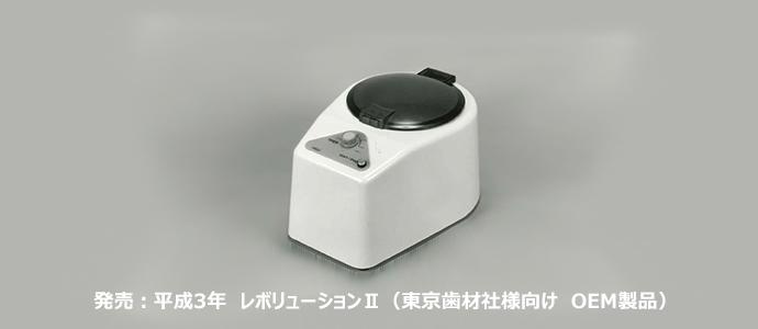 平成3年発売のレボリューション2