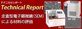走査型電子顕微鏡(SEM)による材料の評価