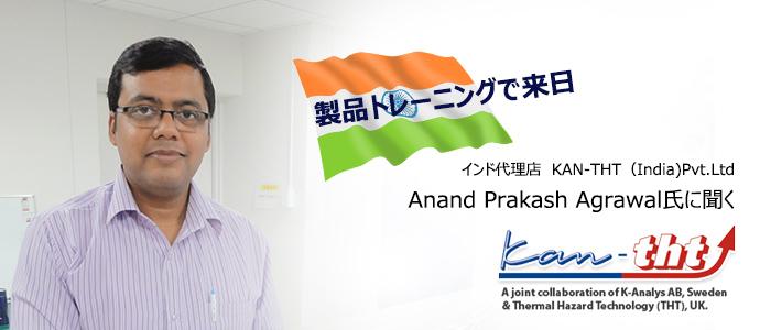 KAN-THT (India)Pvt. Ltd(インド代理店)/ Anand氏に聞く
