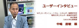 ユーザーインタビュー ~WPI,カーボンニュートラル・エネルギー国際研究所/九州大学 中嶋名誉教授~