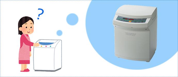 洗濯機とあわとり練太郎
