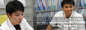 ユーザーインタビュー~徳山中央病院 佐藤先生、石光先生~