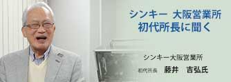 「吹きさらしの中で、大型機のデモをしていました」初代大阪営業所長に聞く