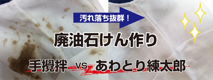 練太郎で作った石けんは主婦の味方?! ~天ぷら油で石けん作ってみました~