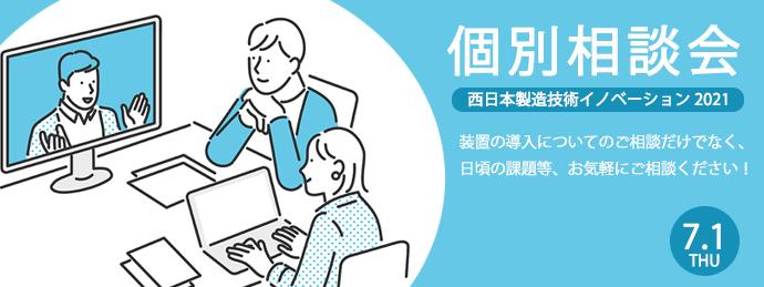 個別相談会 in 西日本製造技術イノベーション2021