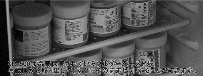 冷蔵庫に保管されているソルダーペースト