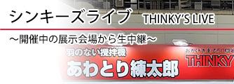 福岡の展示会会場よりライブ配信。製品紹介やオンラインデモも実施します!