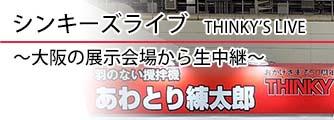 大阪の粉体工業展会場よりライブ配信。製品紹介やオンラインデモも実施します!