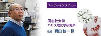 スピルリナから電磁波吸収に期待の新素材を 彌田教授に聞く