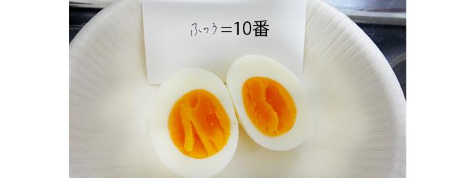 10番の卵