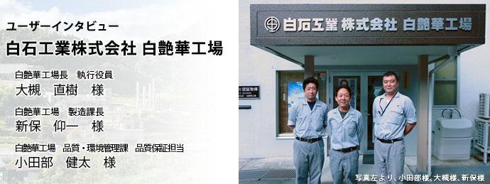 炭酸カルシウムの白石工業株式会社 白艶華工場インタビュー