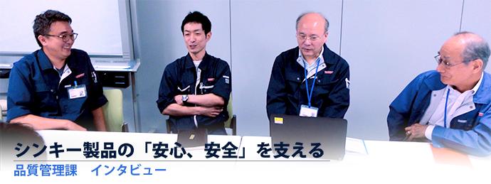 品質管理課にインタビューしました。
