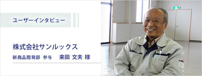 100% メイドインジャパン プラスチックレンズへの情熱 ~株式会社サンルックス様 インタビュー