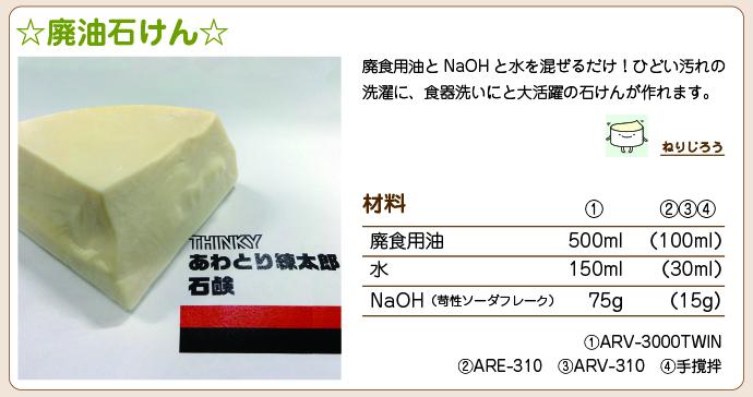 あわとり練太郎石鹸レシピその1