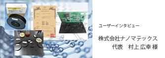 練太郎を利用したCNT製品開発で特許を取得~(株)ナノマテックス様 インタビュー