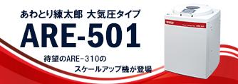 【新製品】ロングセラー機ARE-310の待望のスケールアップ機が登場!生産現場での処理量に対応