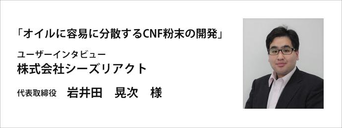 オイルに容易に分散するCNF粉末の開発~シーズリアクト様インタビュー
