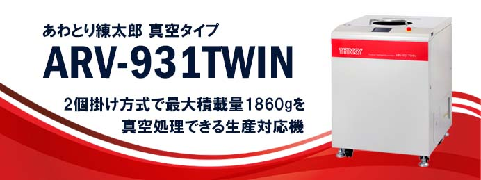【新製品】ARV-310Pのスケールアップ機が登場!トレーサビリティが追加されたARV-931TWIN