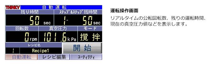 ARV-931TWINレシピ管理画面