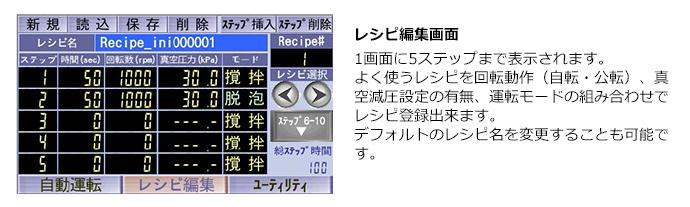 ARV-931TWIN運転設定画面
