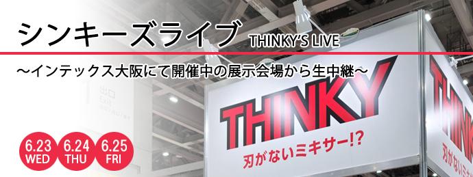 展示会会場インテックス大阪よりライブ配信。新製品紹介やオンラインデモも実施します!