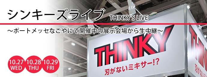 名古屋のオートモーティブワールドよりライブ配信。製品紹介やオンラインデモも実施します!