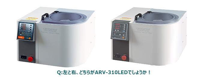 ARV-310LEDとARV-310