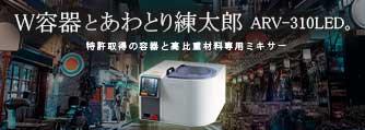 暗がりの街を明るくしたい。~W容器とARV-310LEDの開発経緯